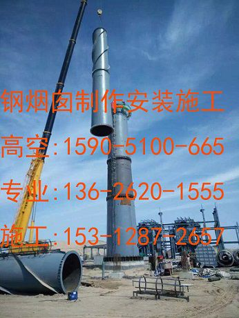 西林县新建烟囱公司
