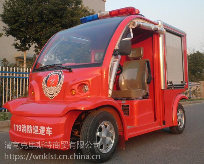 电动消防车,微型消防车,街道、森林公园1吨带水箱消防车