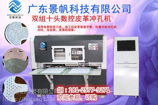 广东景帆科技供应全自动皮革冲孔机,速度快,质量好,电脑皮革冲孔机