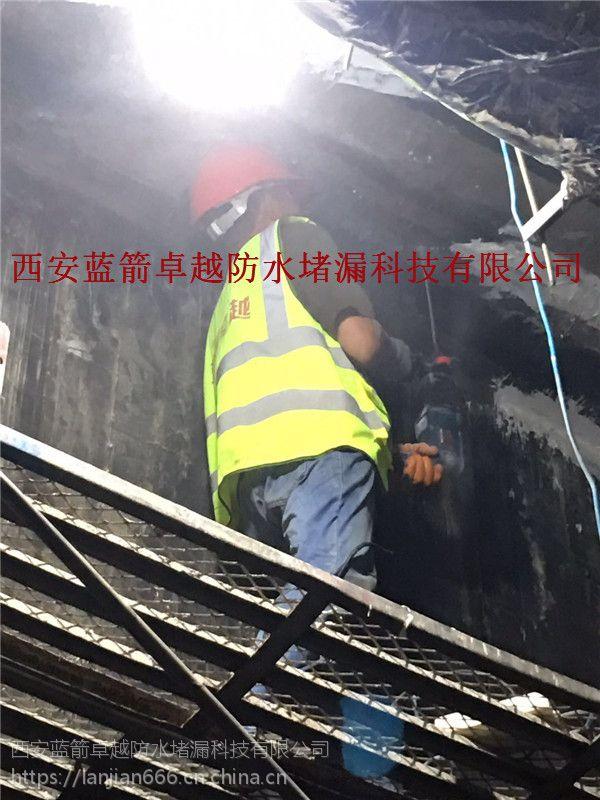 西安地下室防水堵漏-西安防水堵漏公司-西安地下工程渗漏水施工方案-西安蓝箭卓越堵漏