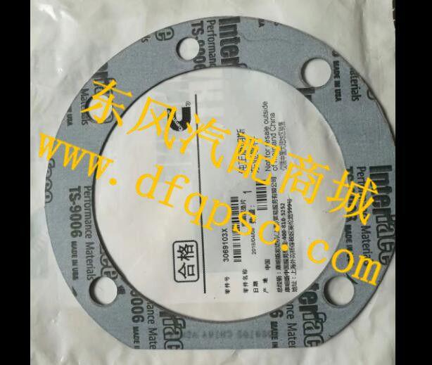 优势现货重庆康明斯NT855燃油泵密封垫_3069103