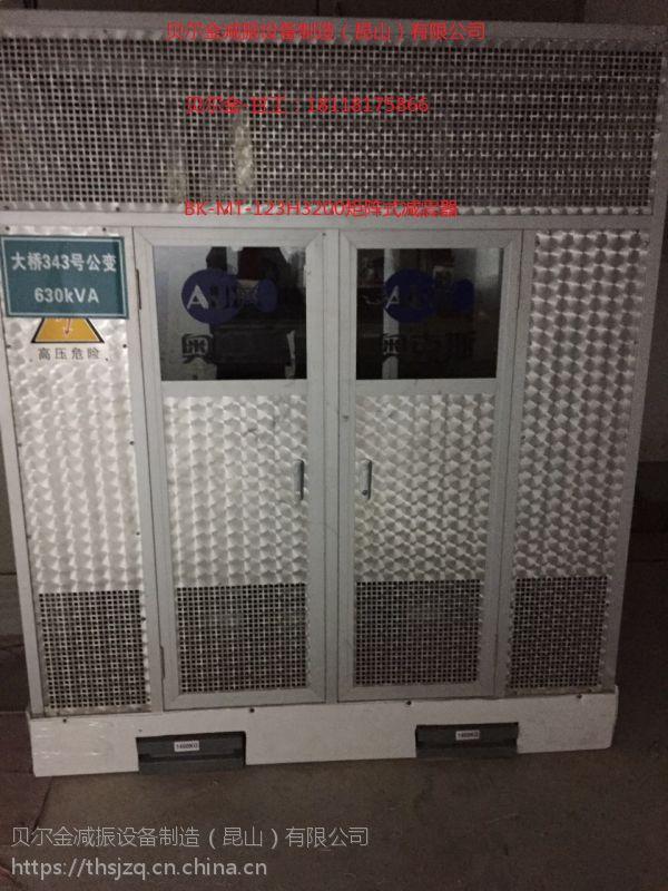 贝尔金专业制造矩阵式减震器厂家