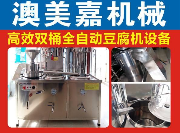 莞城小型豆腐机,茶山中型做豆腐的机器,石龙豆腐机浆渣分离