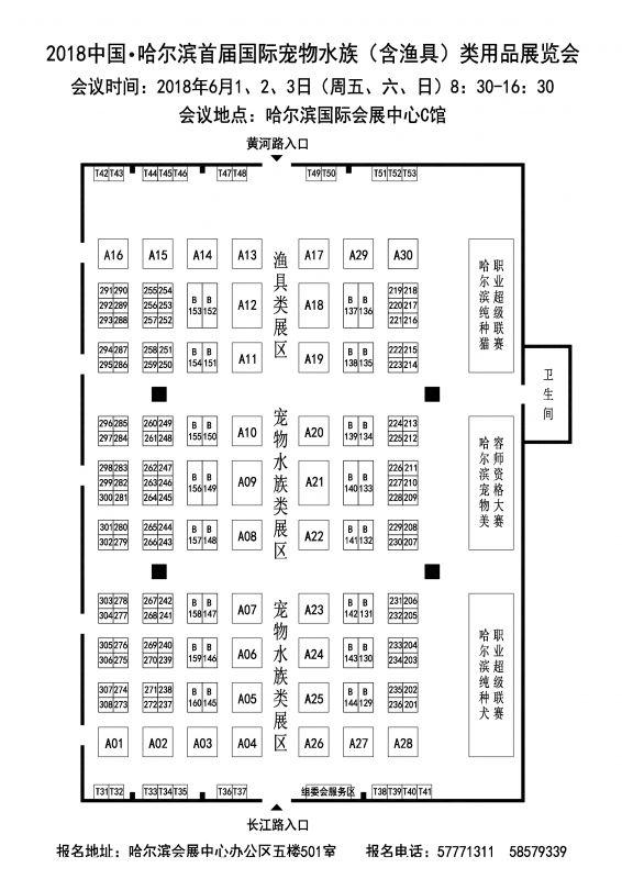 6月1、2、32018中国(哈尔滨)首届国际宠物水族(含渔具)类用品博览会