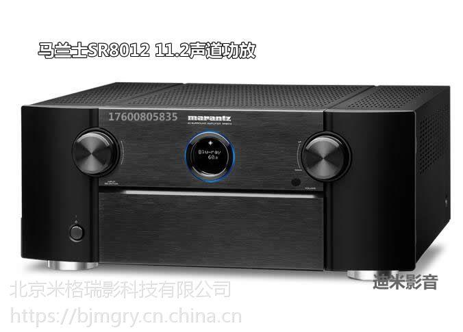 马兰士SR8012 首款11.2声道功放 家庭影院功放