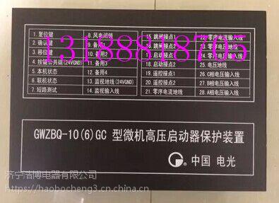 浩博PIB120智能起动器保护器