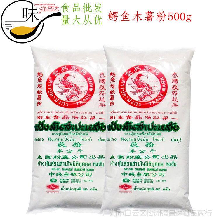 泰国进口鳄鱼牌为记茨粉 木薯粉 芋圆粉 鲜芋仙用粉 500g*50包