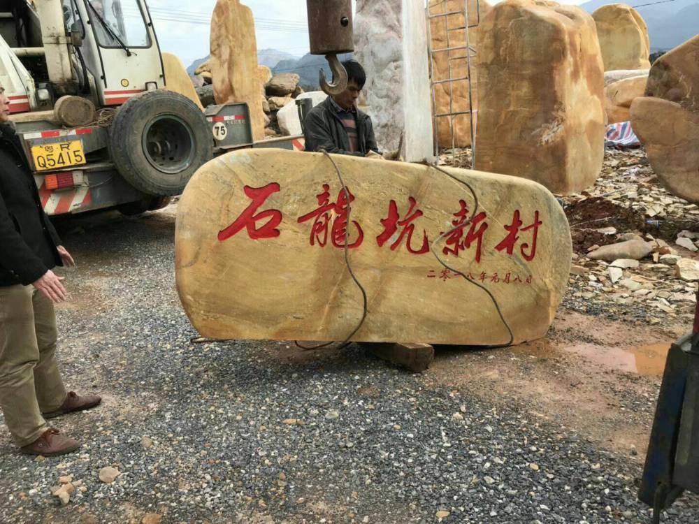 招牌石批发园林景观石厂家村口刻字石案例图名富奇石场批发基地