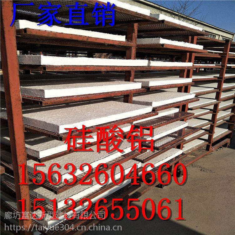 武汉耐火硅酸铝板供应商 富达硅酸铝甩丝毯