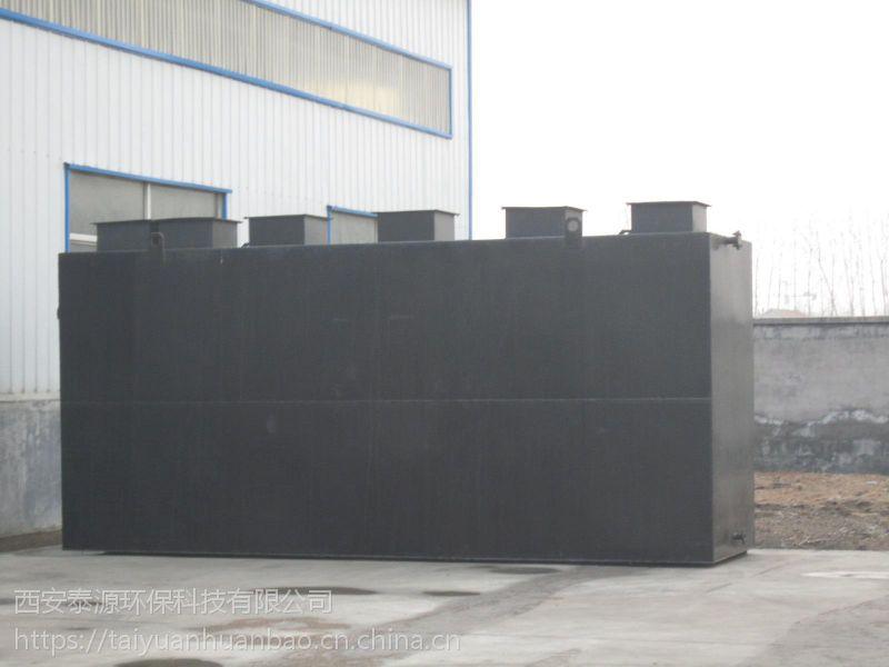 陕西西安污水处理设备供应厂家节约水资源从自身做起-泰源环保污水处理品牌