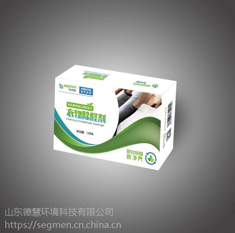 济南衣服除醛加盟、世界美绿依净洗衣液 衣物纺织品除醛剂 绿色植物蛋白除醛