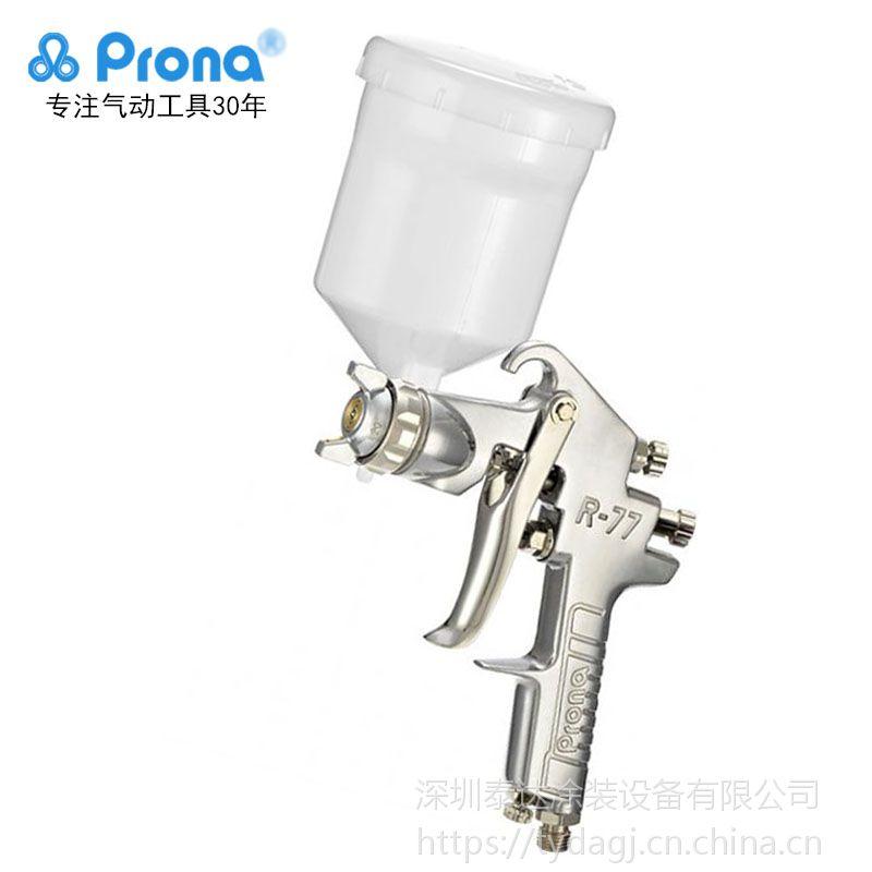 供应台湾宝丽高压喷枪R-77 重力式油漆喷枪 高压手动喷漆枪
