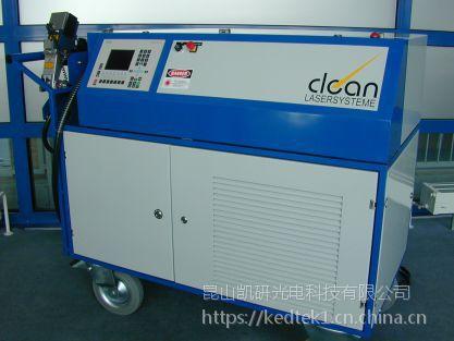德国进口CleanLaser激光清洗设备完美除漆除锈