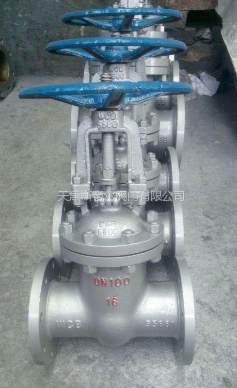 Z41H-16C 铸钢闸阀 楔式闸阀 厂家直销 天津斯帝尔阀门