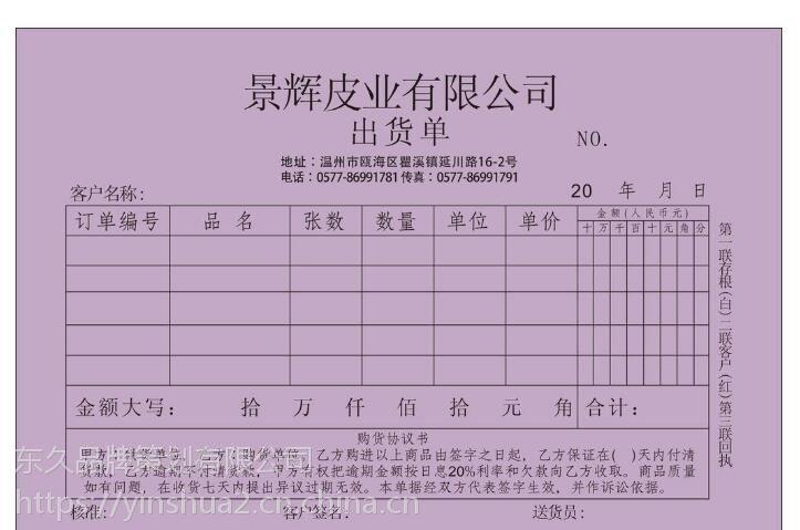 薛城点菜单定做_峄城区酒水单印刷厂家_台儿庄酒水单购买