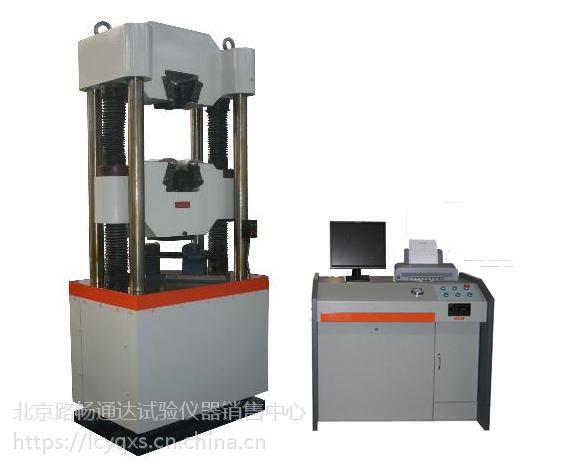 WAW-H系列微机控制电液伺服万能材料试验机