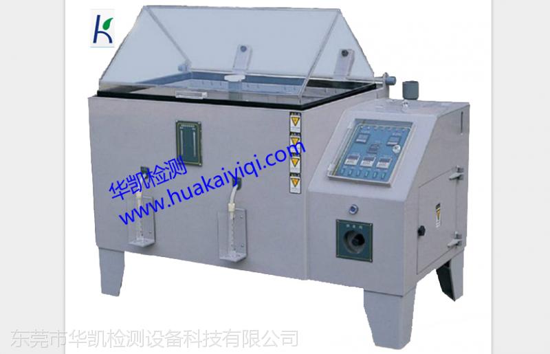 优质盐雾试验机生产厂家-华凯检测