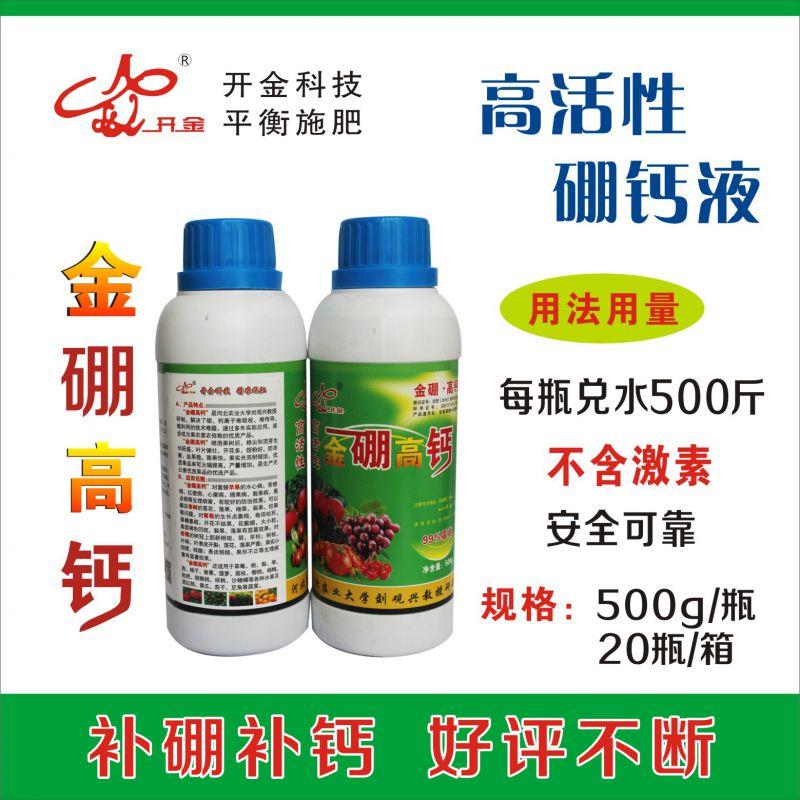 膨果快 上色早 开金农业金硼高钙 果树叶面肥厂家 硼钙肥怎么用