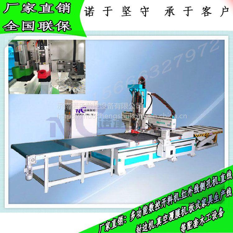 nc-1325q家具制造下料机 四工序数控开料机 自动雕刻开料机