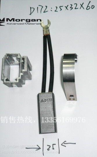 上海摩根碳刷D374N规格16*25*40