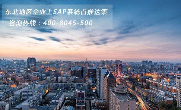沈阳电子行业ERP系统 沈阳电子厂管理软件 就选沈阳达策