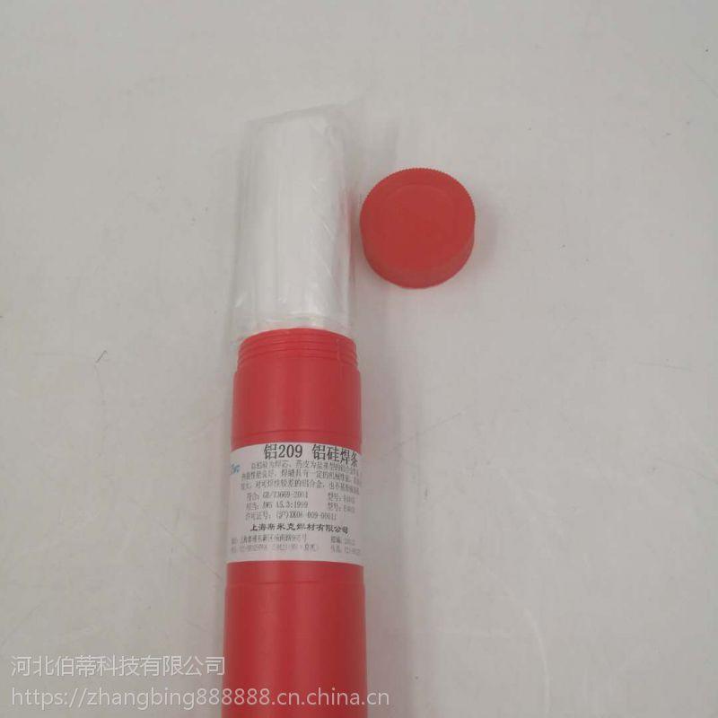 上海斯米克 Al109 E1100 纯铝焊条 焊接材料 厂家直销