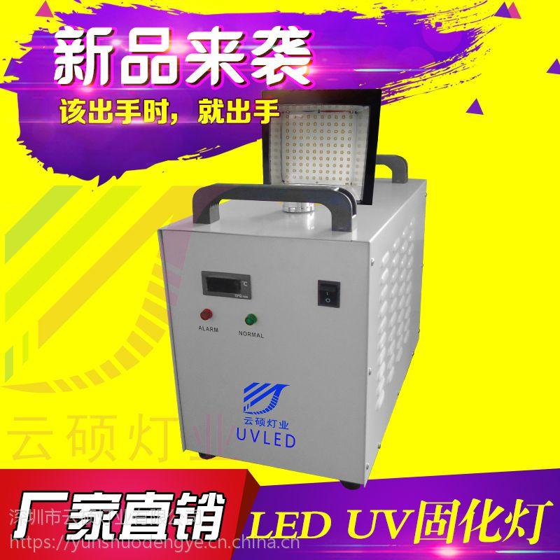 深圳云硕uv胶设备 加工定制365波长丝网印油墨固化 300w紫光uv胶固化设备