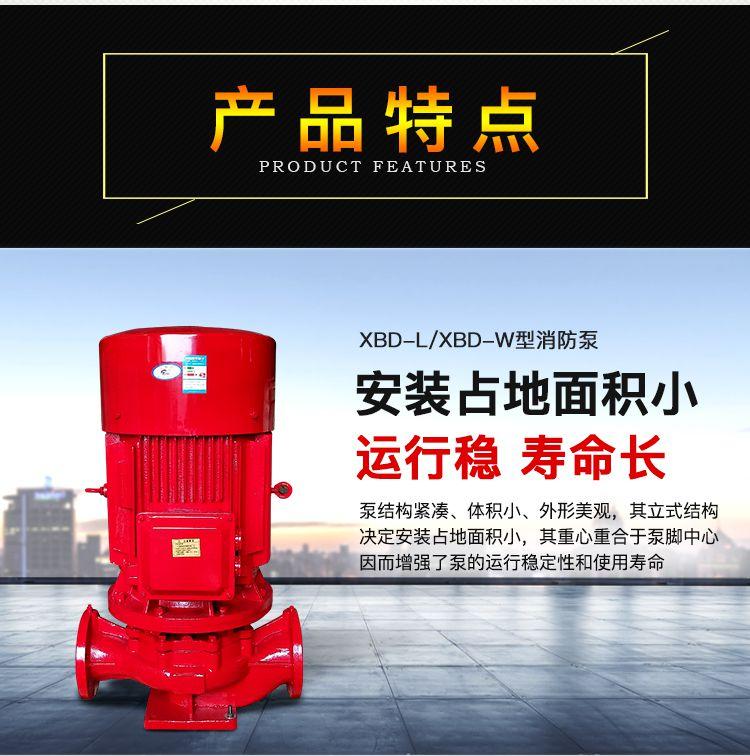 消防增压稳压泵XBD11.0/15G-80Lcccf消防泵厂家管道喷淋泵
