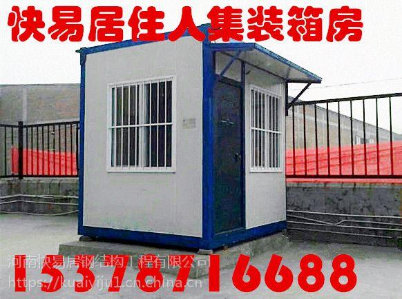 郑州住人集装箱精修门岗房