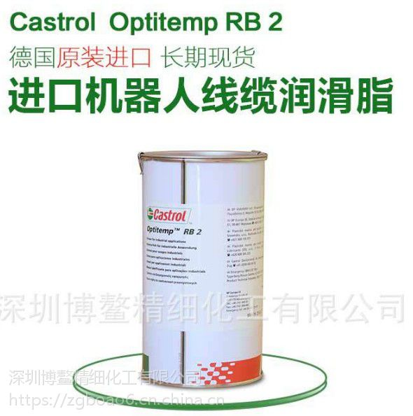 【原装正品】 嘉实多Castrol OPTITEMP RB 2 机器人线缆润滑脂 修改