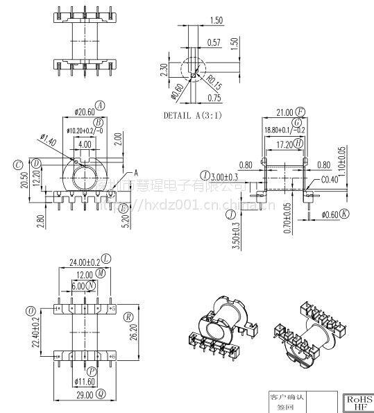 eR28变压器骨架 L脚 卧式5+5 HX-2841