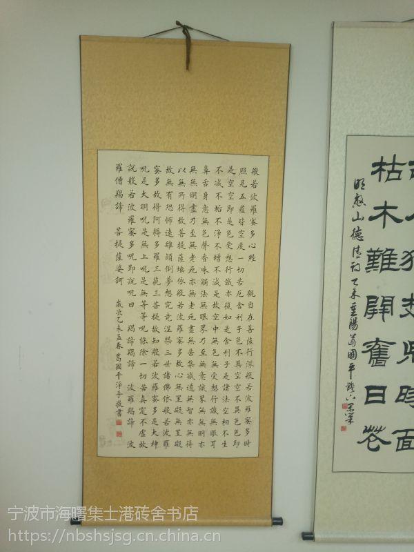 葛国平书法作品:佛经