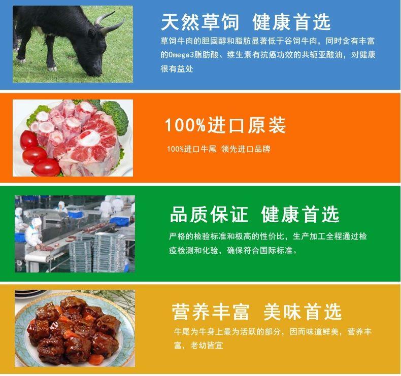 乌拉圭冷冻鲜牛尾生牛肉新鲜食谱骨进口辅食牛尾中要盐牛尾加婴儿要不图片