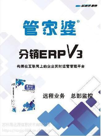 苏州管家婆分销erp|苏州管家婆软件总代理哲凡信息