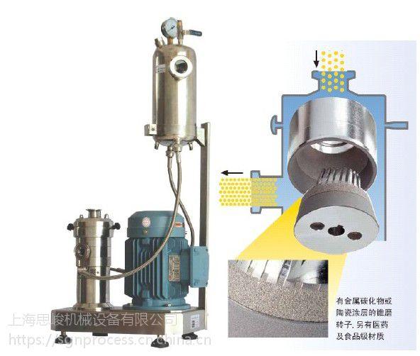 SGN航空煤油乳化机
