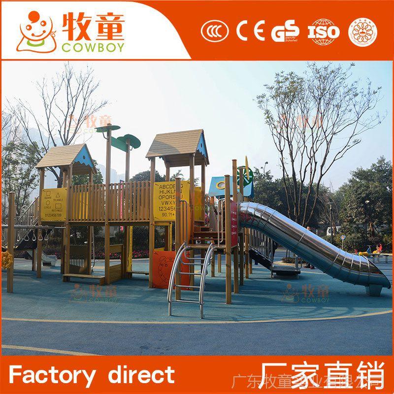 供应大型户外组合滑梯 室外游乐场不锈钢滑梯 户外儿童游乐设备定制