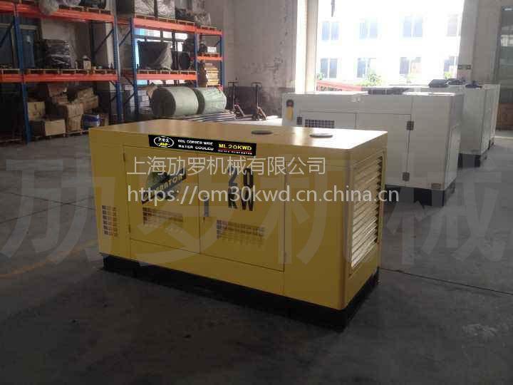20千瓦静音柴油发电机价格