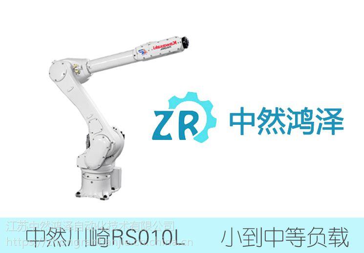 江阴中然鸿川崎RS010N小到中等负载机器人厂家直销