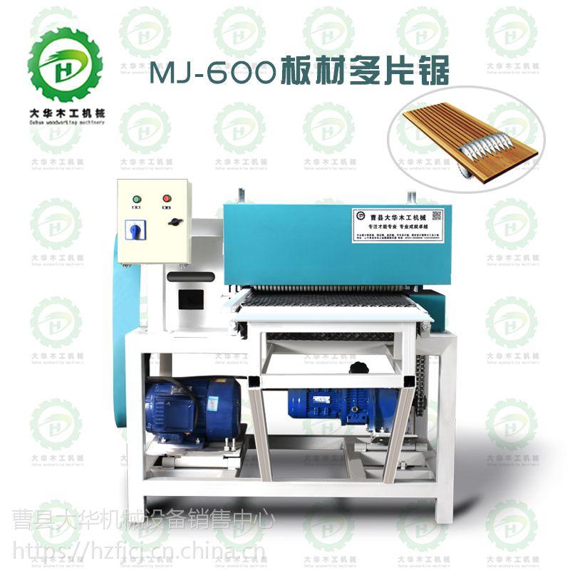 庄寨小型板式多片锯MJ-1300MM木龙骨设备木工简易裁板锯133-6540-0353