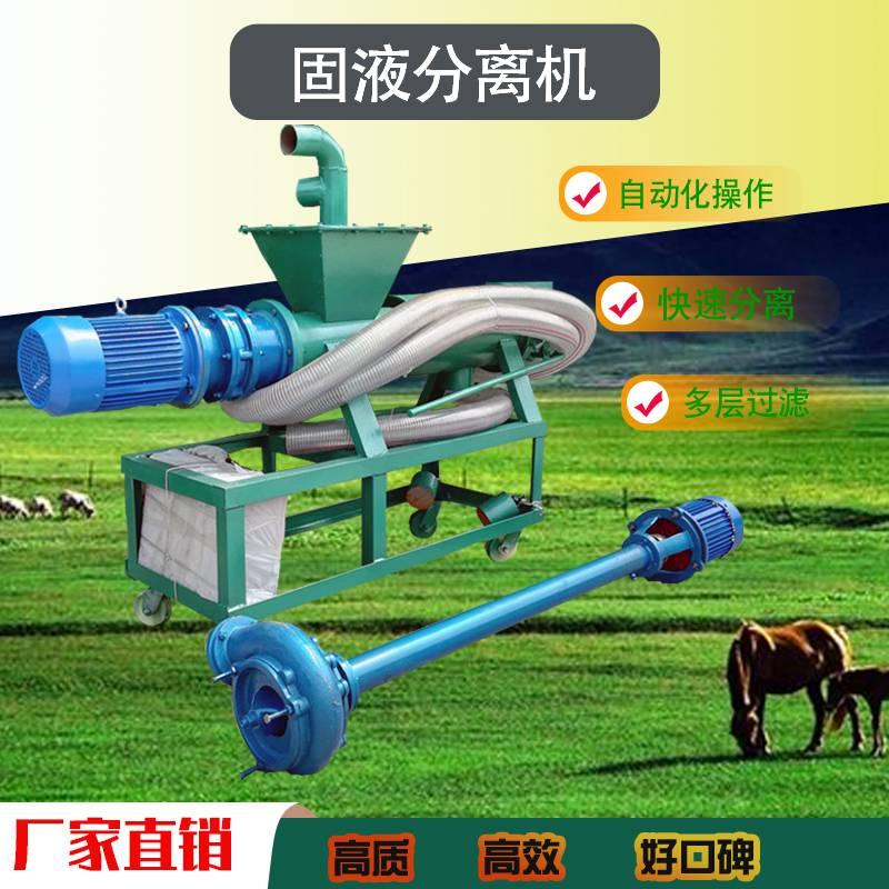 生产加工干湿分离机 不锈钢粪便分离机
