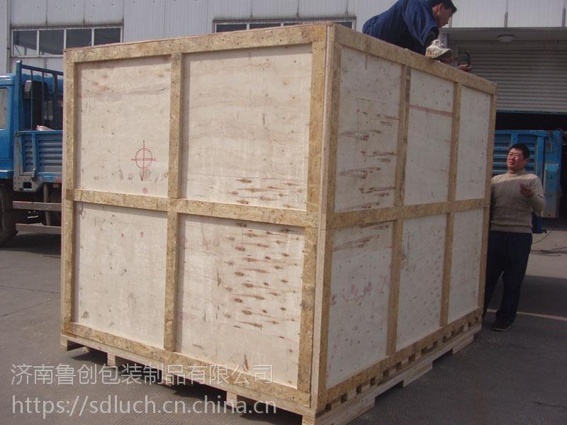 济南木箱lc定做,重型机器包装箱加工生产厂家