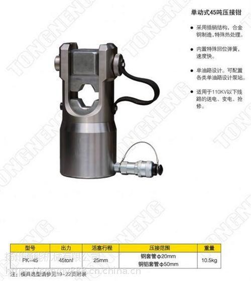 液压压接钳、扬州通能机械、液压压接钳