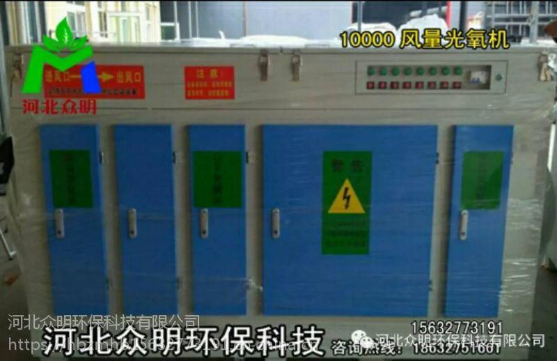 光氧催化设备@河北废气处理设备厂家@光氧催化厂家批发 河北众明zm-1型