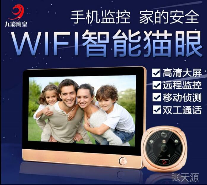 九彩鹰皇A8智能猫眼wifi可视门铃远程监控移动侦测代理厂家直销