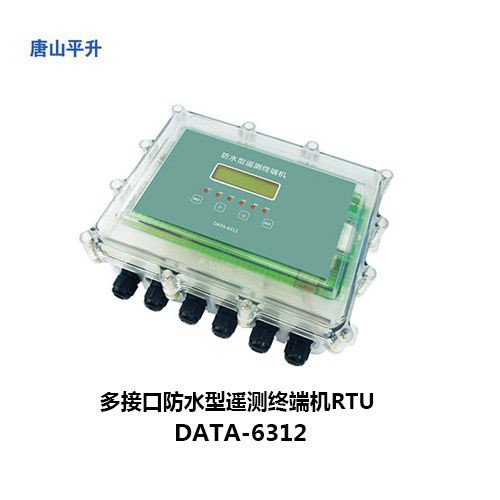 遥测终端机 NB-IoT/GPRS/CDMA/4G/LoRa通信可选
