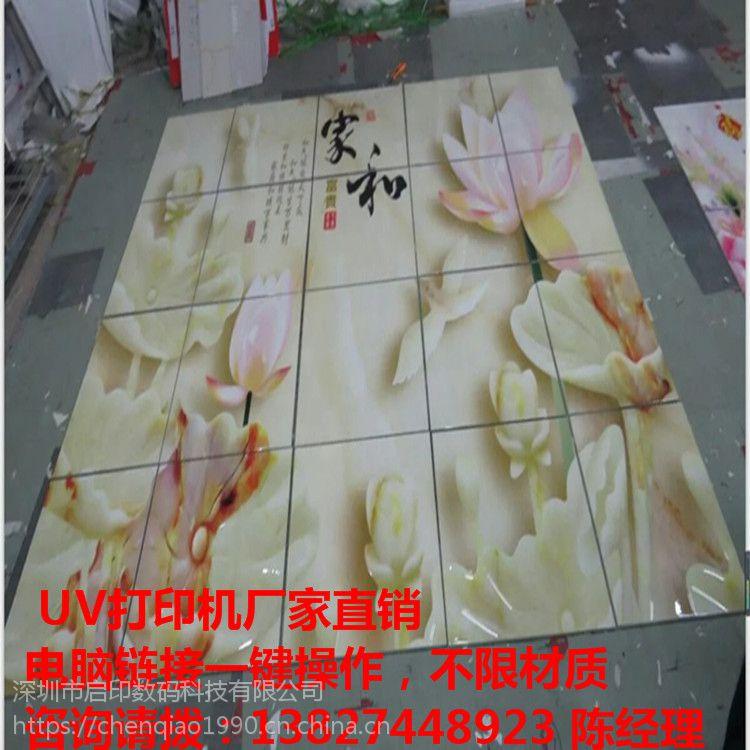 淮南厂家直销3D电视背景墙浮雕喷绘机