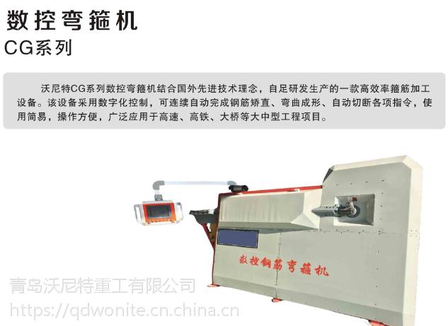 五头套子机哪个品牌好-小型数控弯箍机价格-青岛沃尼特型号齐全