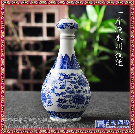陶瓷酒瓶厂家直销一斤装青花葫芦瓶密封装不漏酒定做