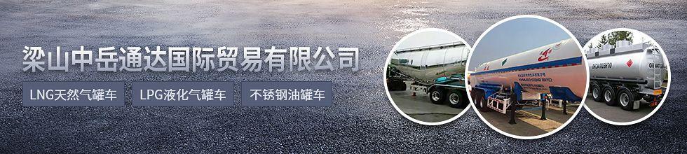 梁山中岳通达国际贸易有限公司