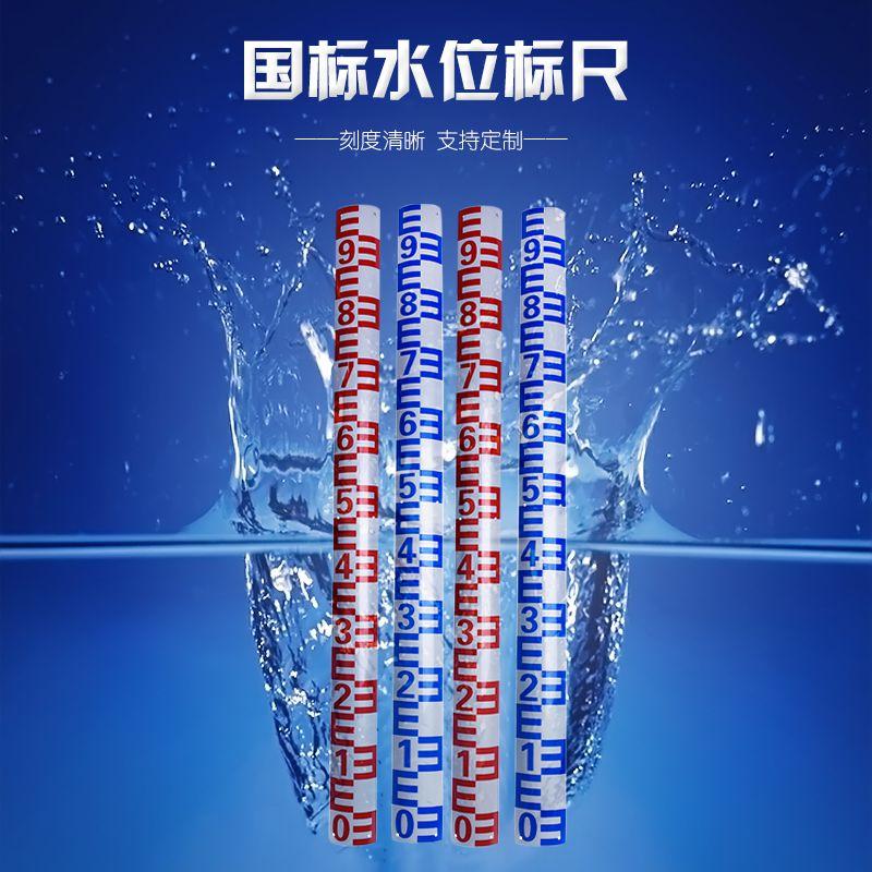 定制AHT01搪瓷水位标尺 爱海国标水尺100*8cm适用江河湖泊水库等水域